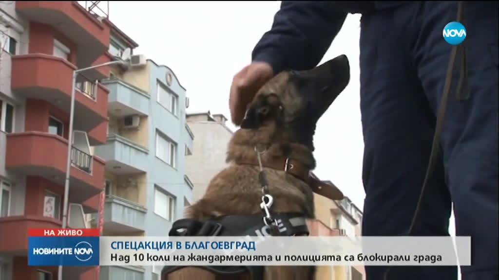 Масирана спецакция в Благоевград, изходите на града са блокирани