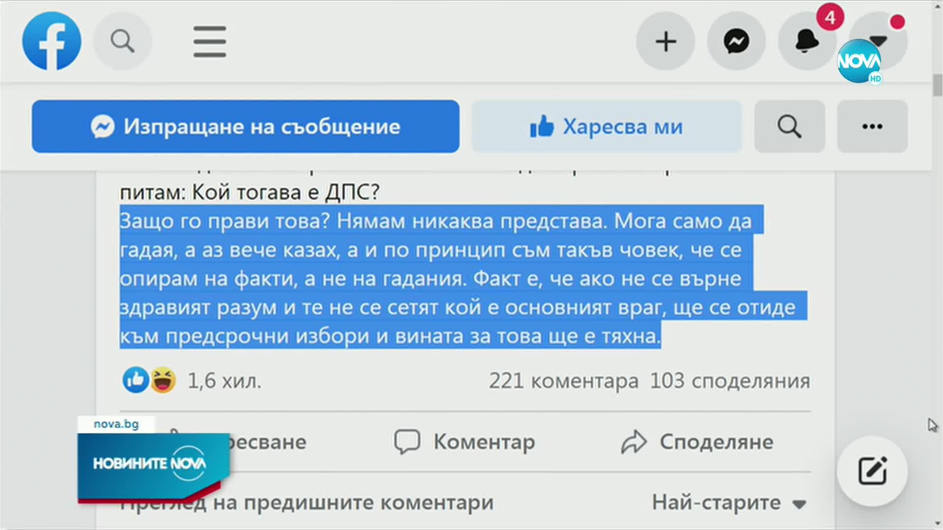 Трифонов: Христо Иванов реши да взриви обстановката