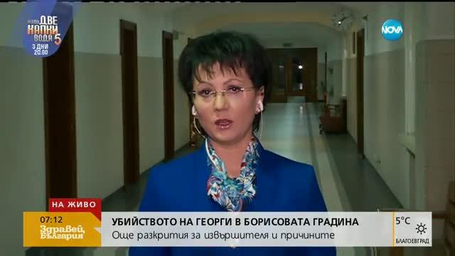 Прокуратурата: Няма личен мотив за убийството в Борисовата градина