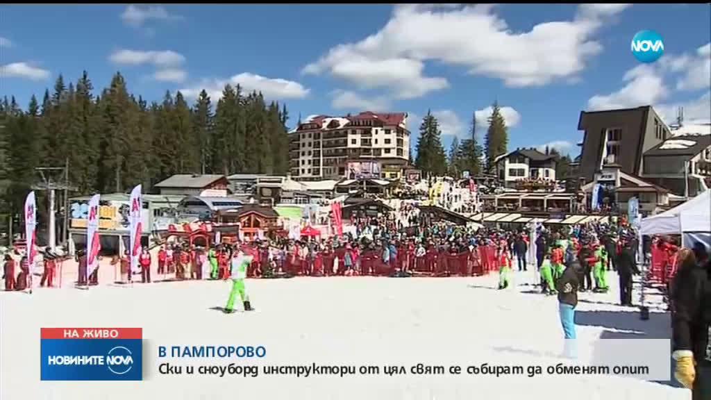 Ски и сноуборд инструктори от цял свят се събират в Пампорово