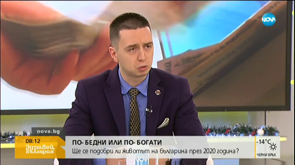 Ще се подобри ли животът на българина през 2020 година?