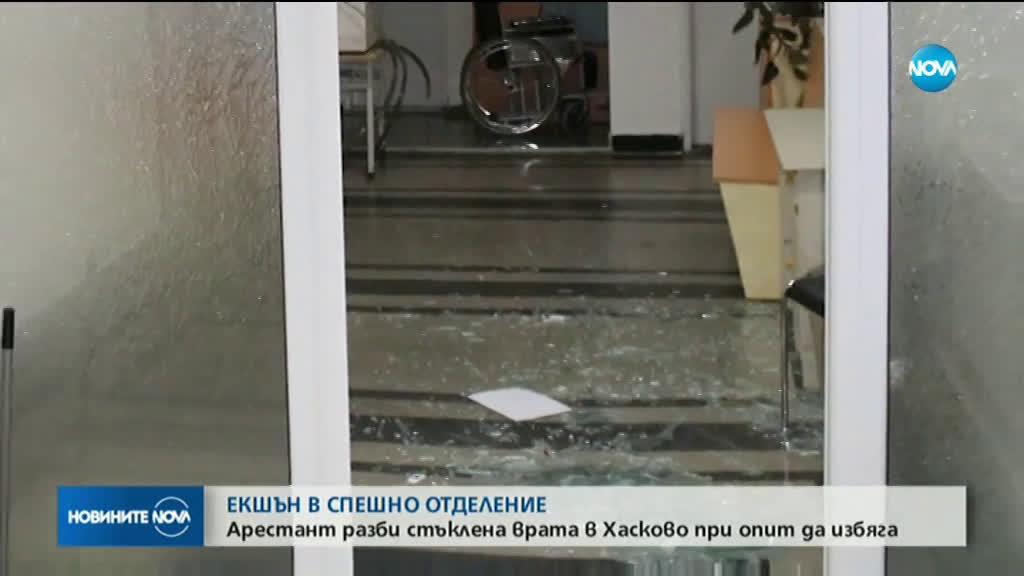 ЕКШЪН В СПЕШНО ОТДЕЛЕНИЕ: Арестант разби стъклена врата в Хасково при опит да избяга