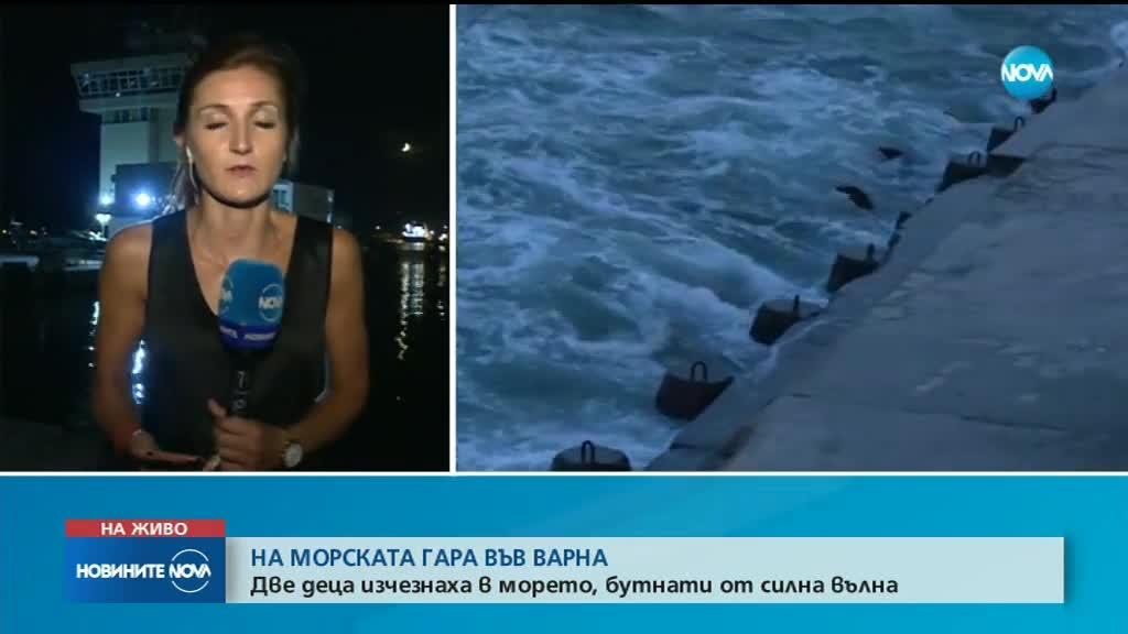 Две деца изчезнаха в морето във Варна, бутнати от силна вълна