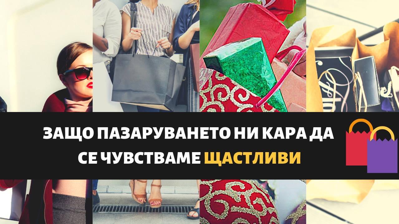 Защо пазаруването ни кара да се чувстваме щастливи