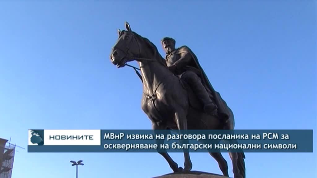 МВнР извика на разговора посланика на РСМ за оскверняване на български национални символи
