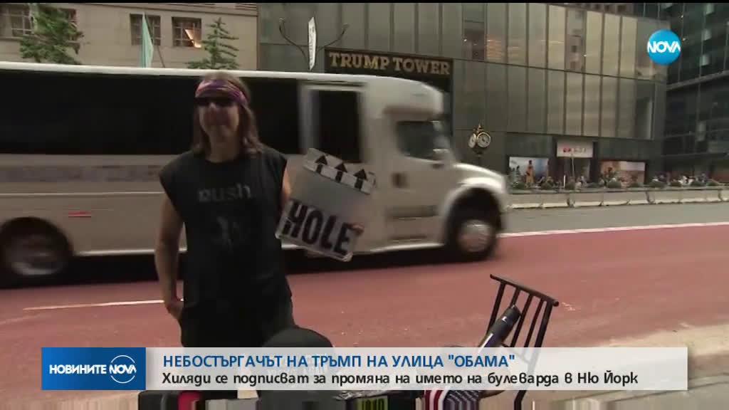 """Хиляди искат промяна на името на ул. """"Обама"""", на която е небостъргачът на Тръмп"""
