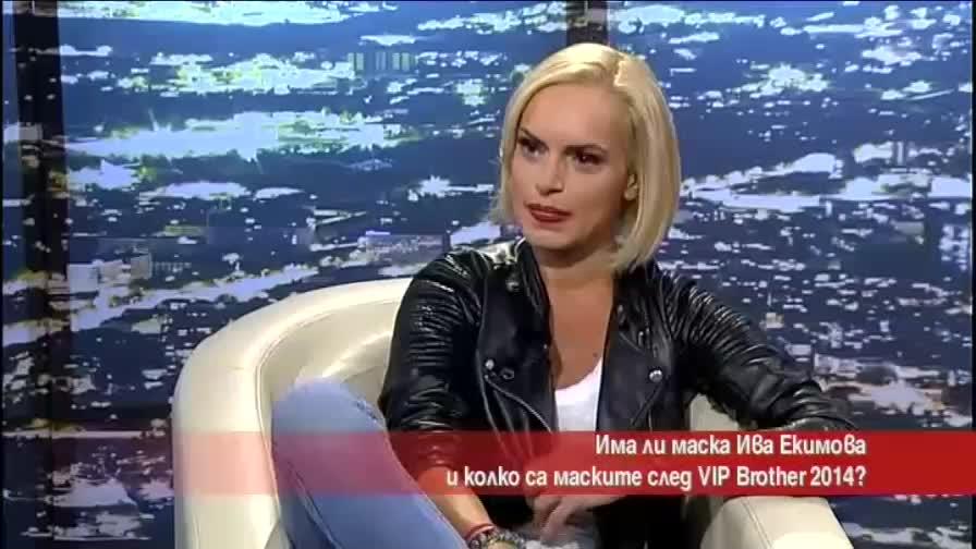 Колко са маските на Ива Екимова след VIP Brother 2014?
