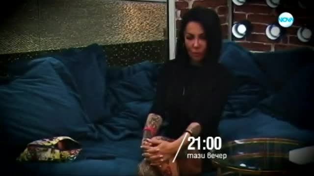 Big Brother: Most wanted - тази вечер по NOVA (14.11.2018)