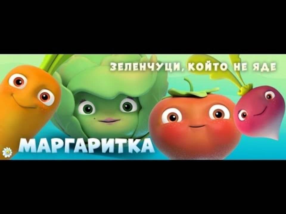 """Зеленчуци, който не яде - Орлин Павлов и Вокална група \""""Шоколадче\"""""""