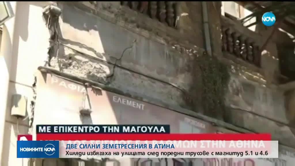 Силни земетресения удариха Атина