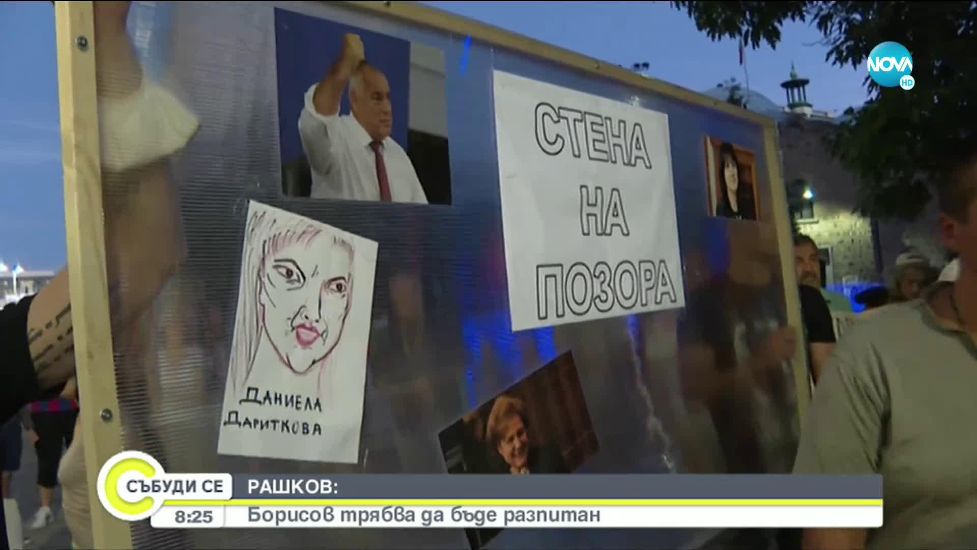 Рашков: Борисов не само трябва да бъде разпитан, но и да бъде разследван