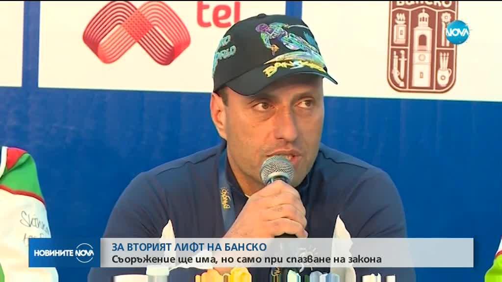 Борисов подкрепя идеята за втори лифт в Банско
