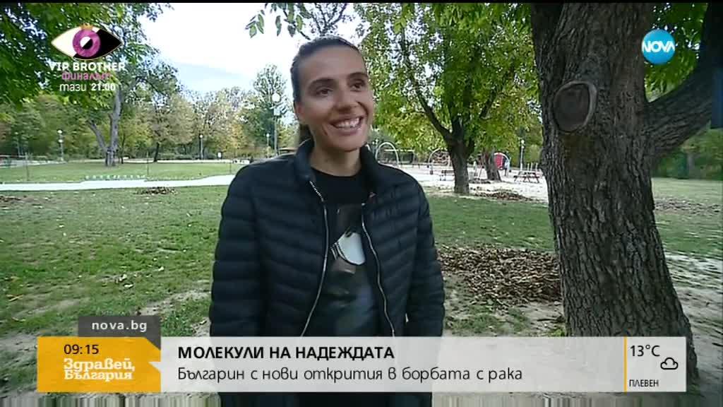 Българин с нови открития в борбата с рака