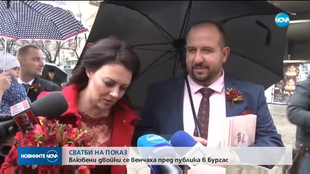 Влюбени двойки се венчаха пред публика в Бургас