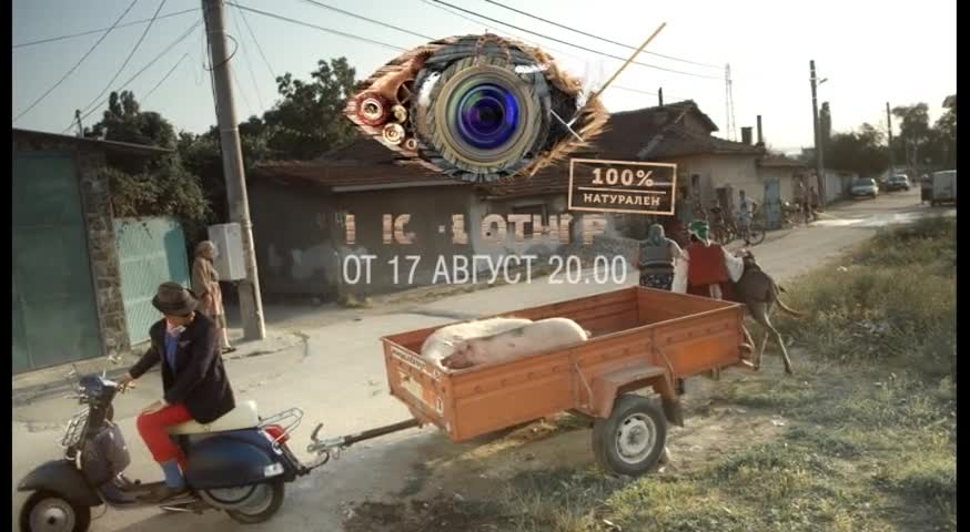 Big Brother - 100% натурален от 17 август по Нова