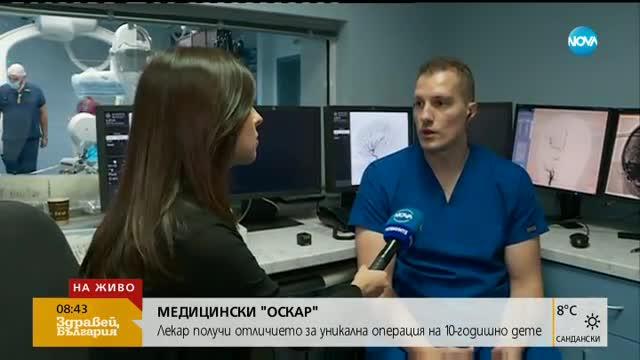 """Лекар получи медицински """"Оскар"""" за уникална операция на дете"""