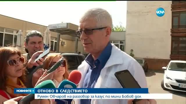 Румен Овчаров отново в следствието