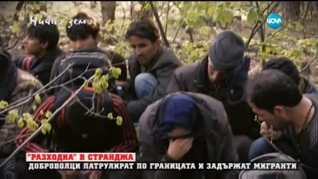 """Граждански арест на границата в """"Ничия земя"""" (09.04.2016)"""