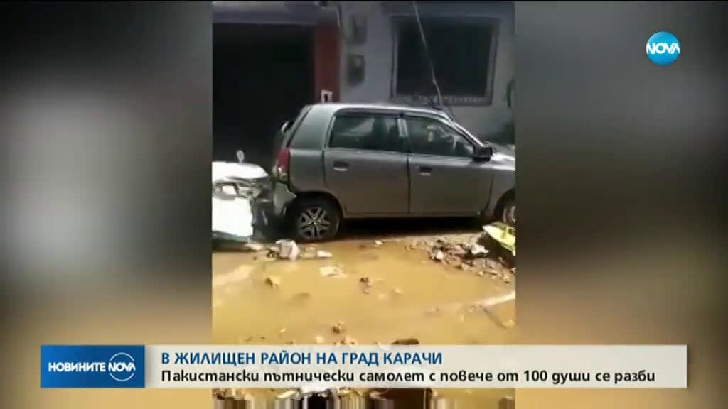 Пътнически самолет с над 100 души на борда се разби в жилищен квартал в Пакистан