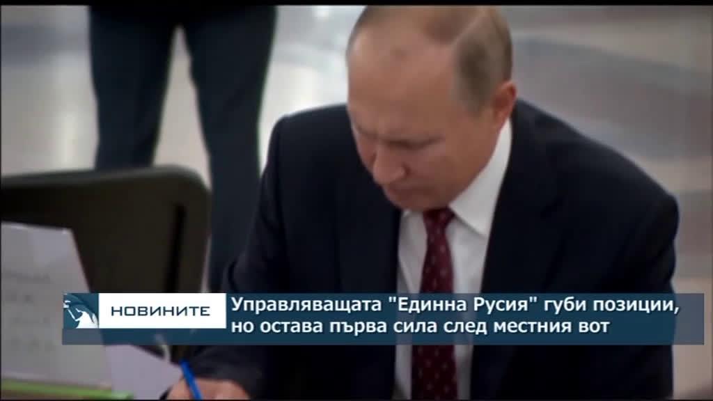 Централна обедна емисия новини - 13.00ч. 09.09.2019