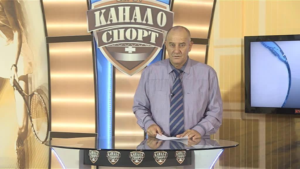 Спорт Канал 0 - 28.08.2019 г.