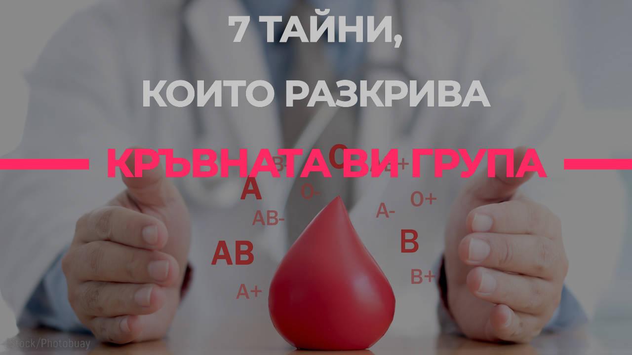 7 тайни, които разкрива кръвната ви група