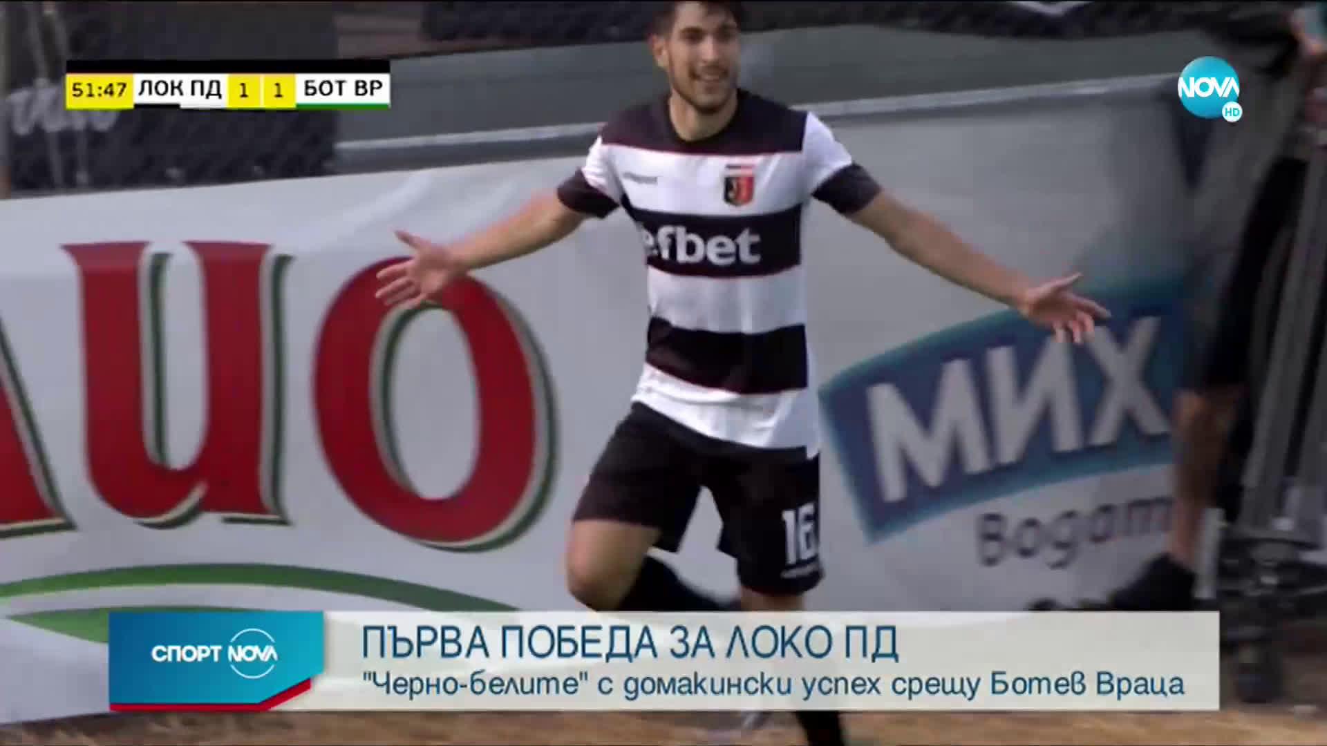 Спортни новини (15.08.2020 - централна емисия)
