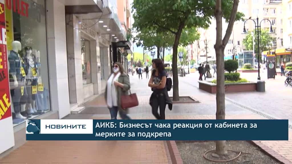 АИКБ: Бизнесът чака реакция от кабинета за мерките за подкрепа