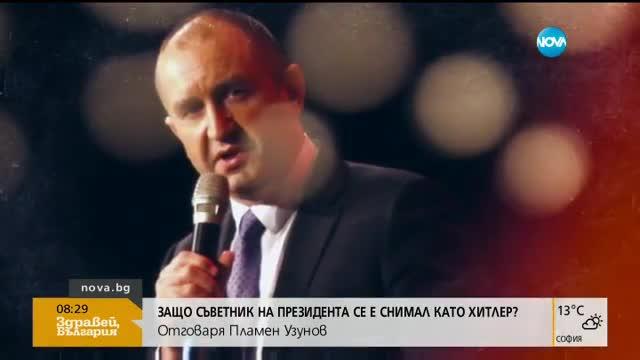 Пламен Узунов след снимката му като Хитлер: Няма да подам оставка