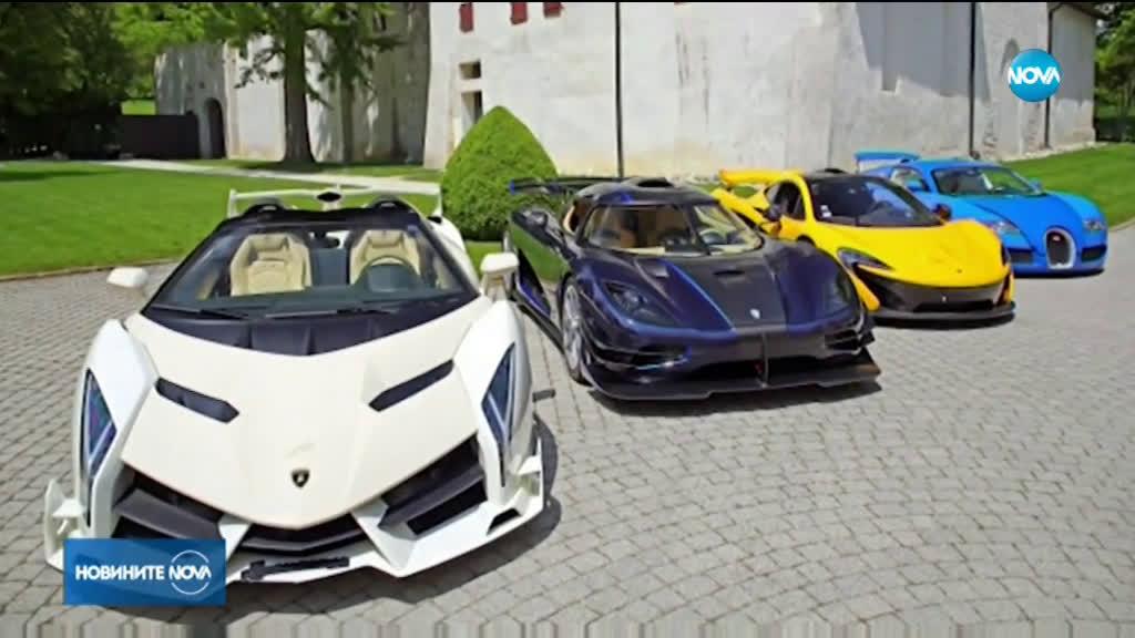 Продадоха на търг над 20 конфискувани суперлуксозни автомобили