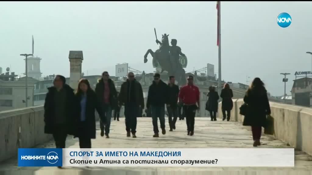 СПОРЪТ ЗА ИМЕТО: Скопие и Атина са постигнали споразумение?