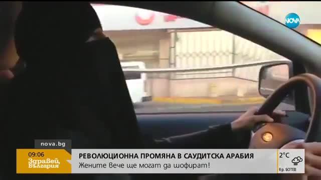 Саудитска Арабия позволи на жените да шофират