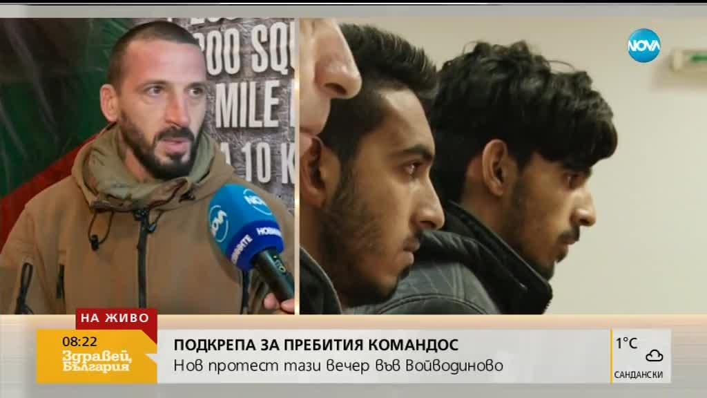 Командоси излизат на протест в подкрепа на пребития военен от Войводиново
