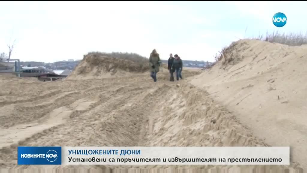 """Двама души с обвинения за унищожените дюни на къмпинг """"Смокиня"""""""
