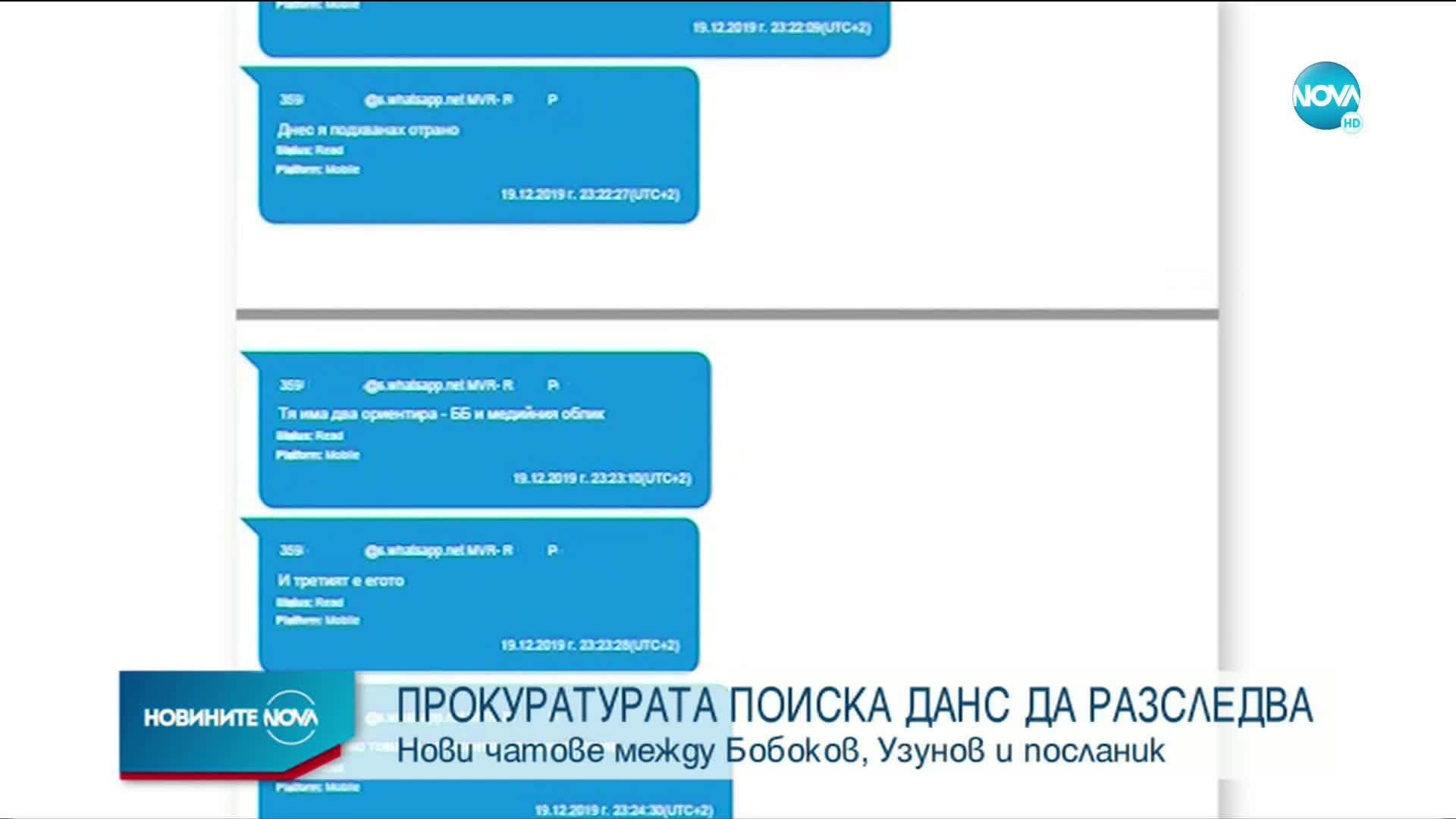 """Прокуратурата показа още от кореспонденцията на """"П.Б. с MVR-Rumen Petrov и с Prezident-Pl. Uzunov"""""""