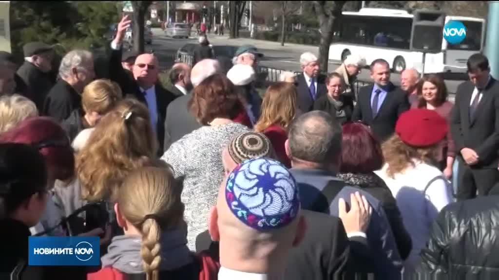 Пловдив отбеляза годишнината от спасяването на българските евреи