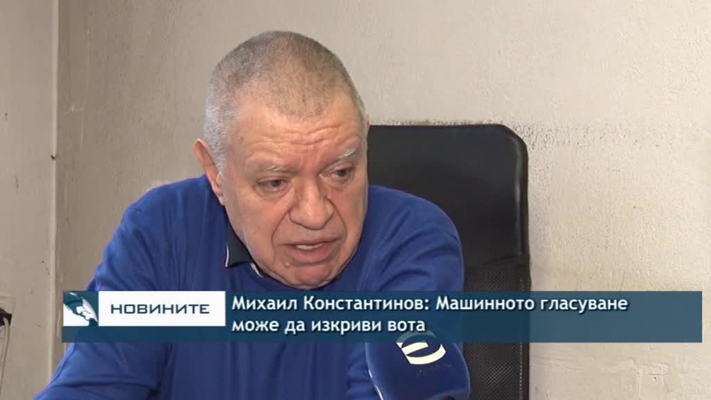 Михаил Константинов: Машинното гласуване може да изкриви вота