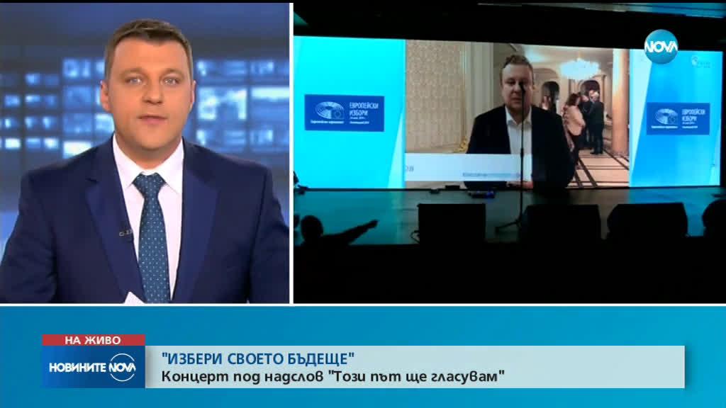 """Български актьори и певци подкрепиха кампанията \""""Този път ще гласувам!\"""""""