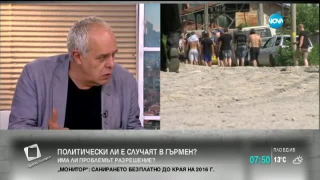 Райчев: Трябва да се научим да живеем с ромите – или умно, или на сила