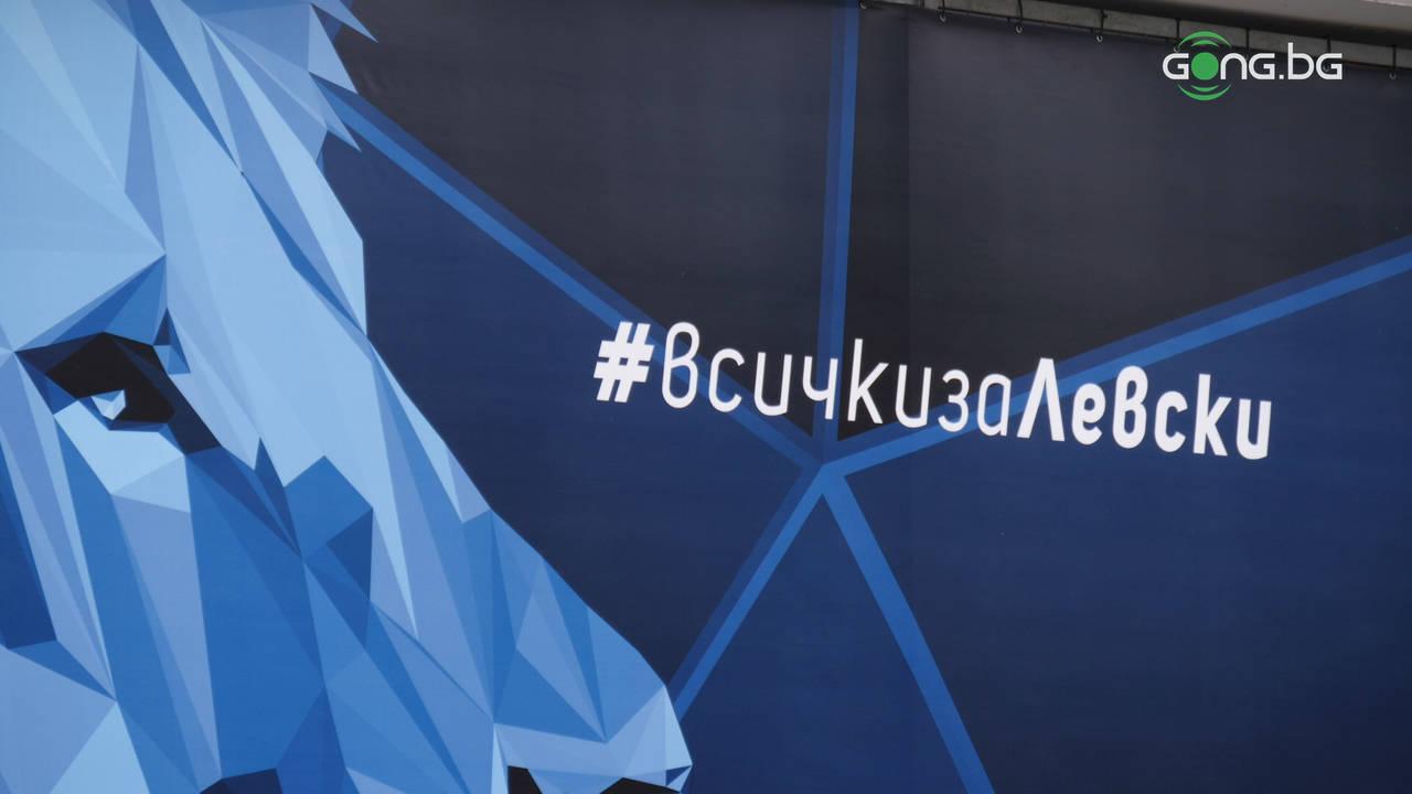 """Привържениците на Левски се срещнаха с ръководството на \""""сините\"""""""