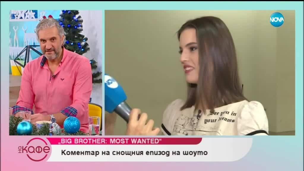 Интервю с приятелката на Wosh MC – Big Brother: Most Wanted 2018