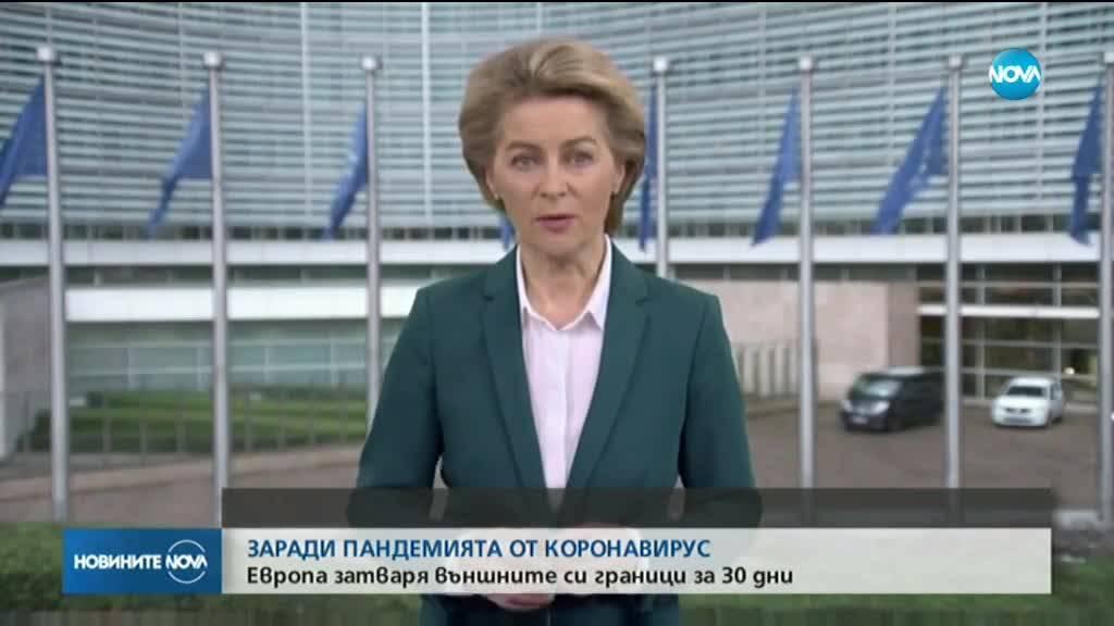 Европа затваря външните си граници за 30 дни (ОБЗОР)
