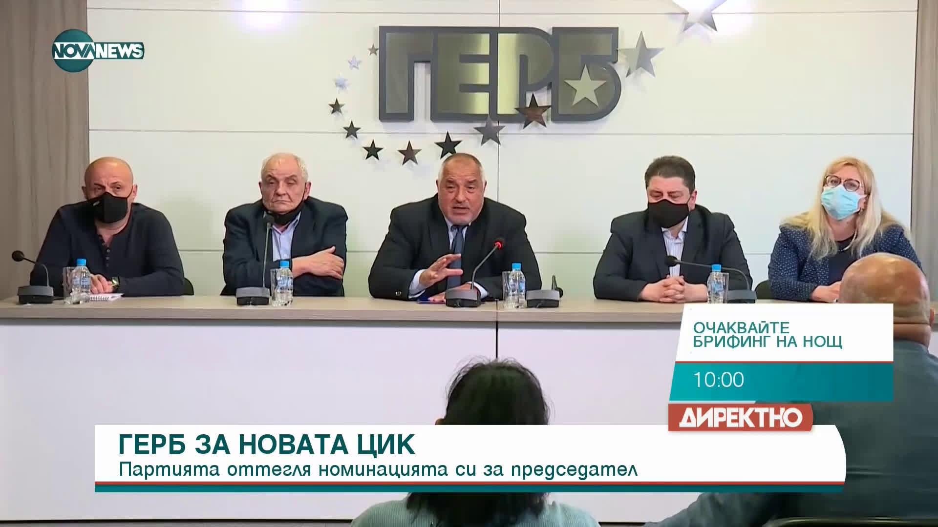 ГЕРБ оттегля кандидатурата на Красимир Ципов за председател на ЦИК