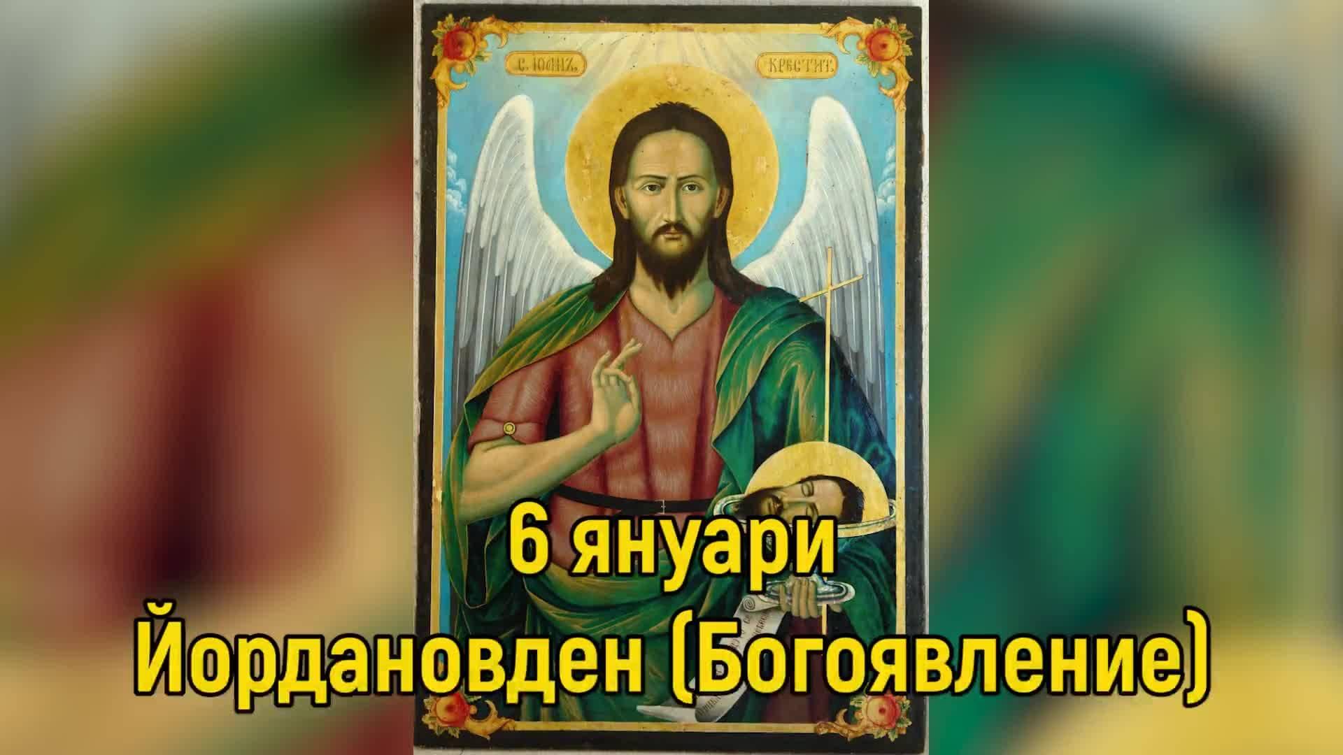 Резултат с изображение за богоявление