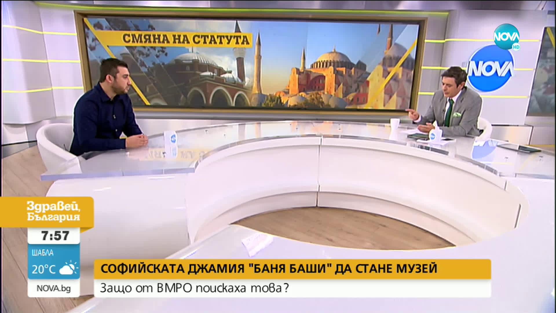 """ВМРО предлага джамията """"Баня Баши"""" в София да стане музей"""