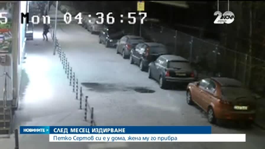 Сертов заявил, че не е обект на престъпление