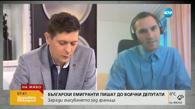 Българи от чужбина написаха лични писма до всички депутати заради гласуването