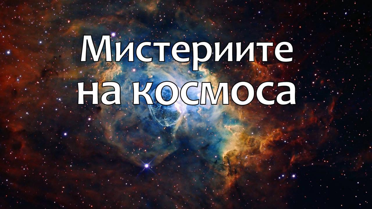 5-те най-големи мистерии в космоса