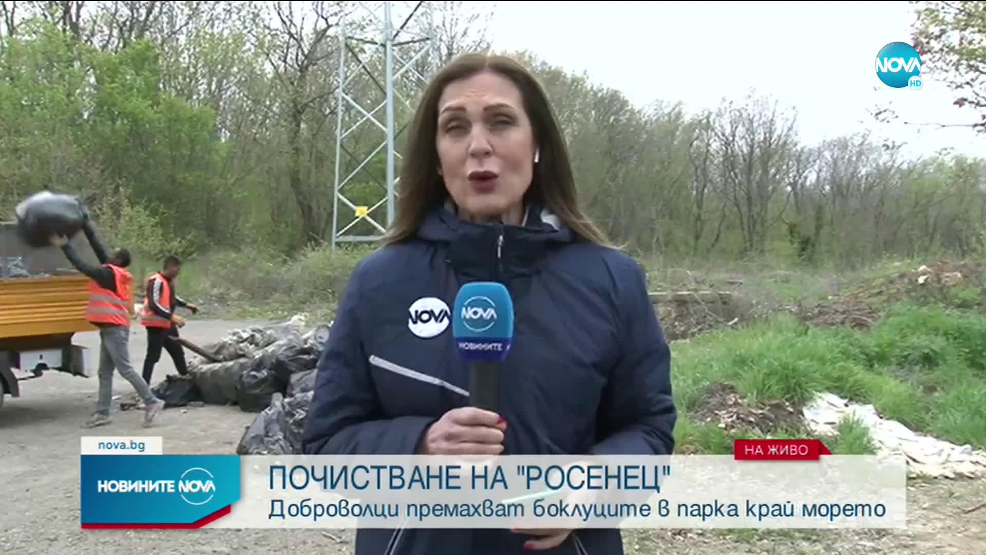 "Доброволци почистват парк ""Росенец"""