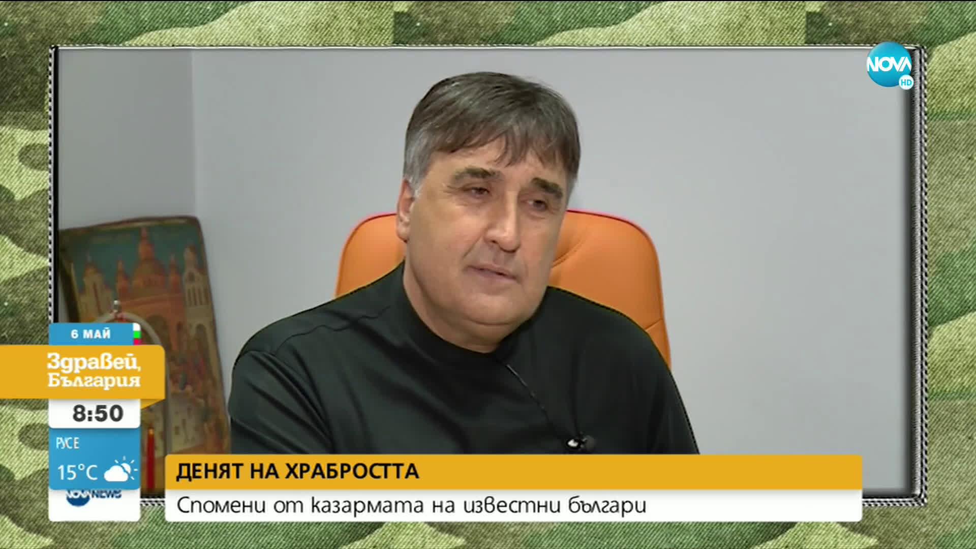 Веселин Маринов със спомени от казармата